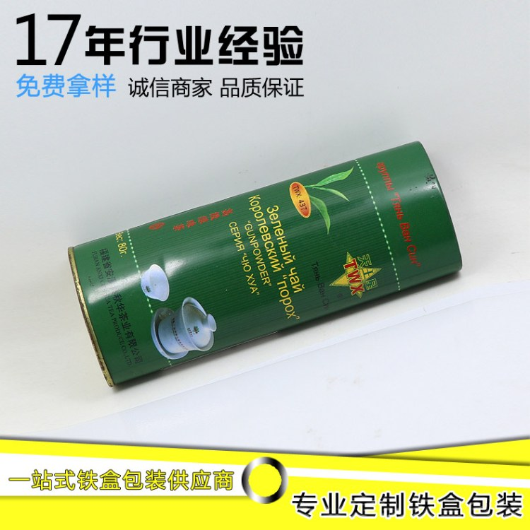 厂家直销红茶绿茶铁盒包装 椭圆形马口铁罐 高档茶叶包装盒生产厂家