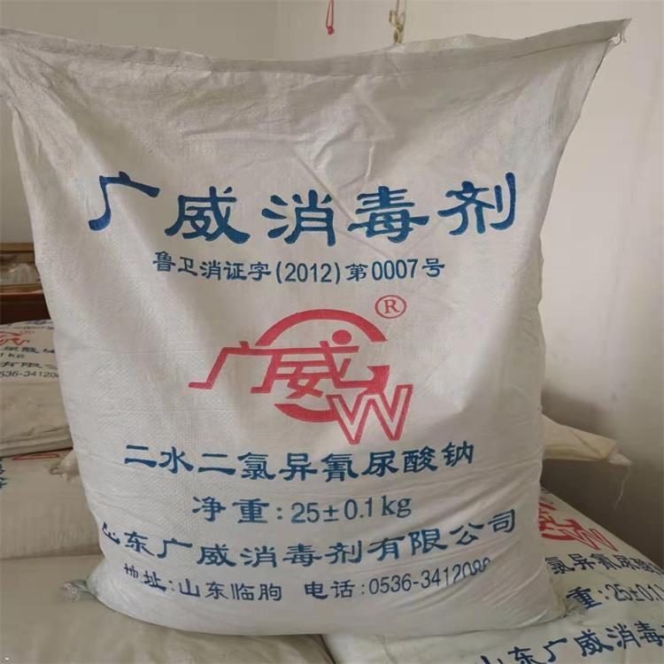 优氯净二氯异氰尿酸钠杀菌消毒除厂家现货全国发货