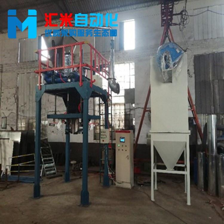 粉剂粉末吨袋包装机 汇米包装机械厂家