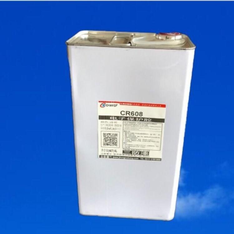 CR608环保型醇酸树脂三防漆