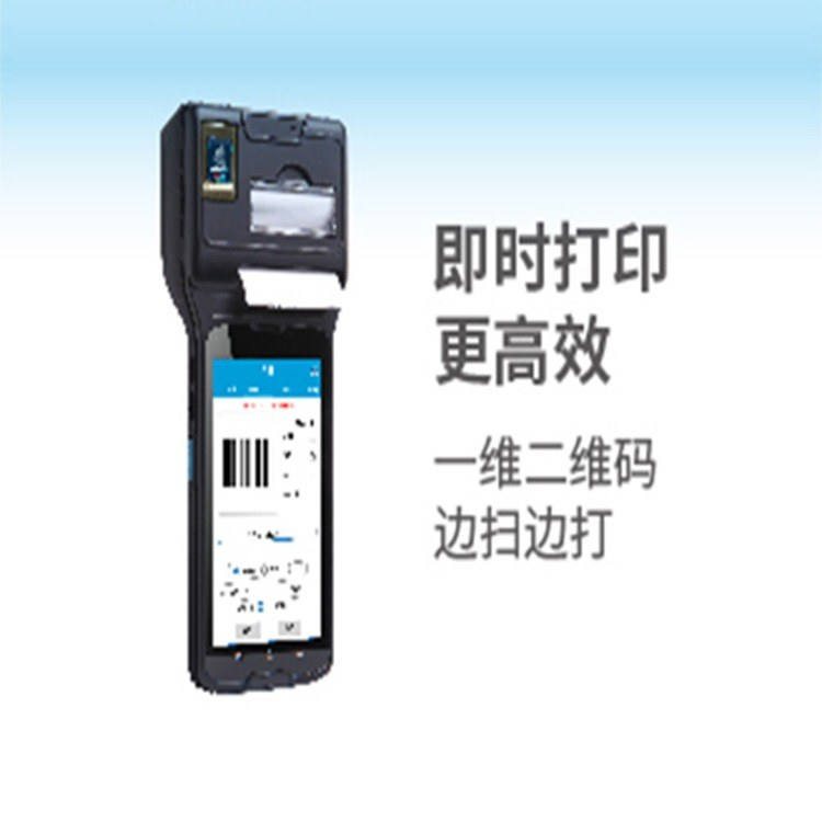指纹识别PDA  热敏打印手持终端  CILICO富立叶 手持机 超强续航 即时打印更高效