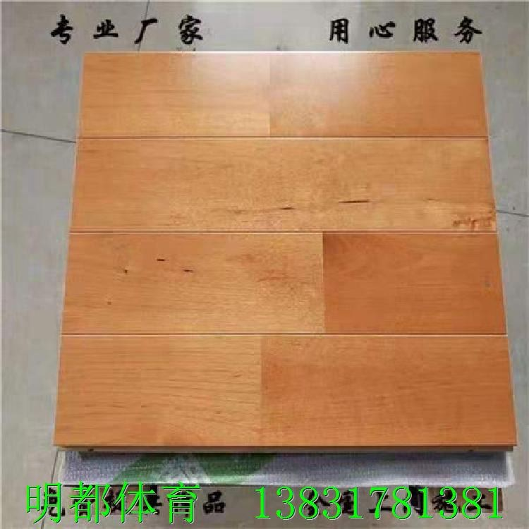 专业篮球馆木地板  运动木地板厂家  明都体育 专业团队研发设计