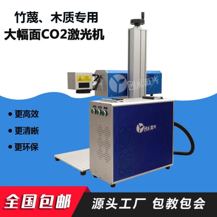 大功率大幅面CO2激光打标机30W激光机雕刻logo图案 厂家批发  操作简单