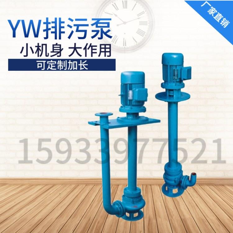 润豪泵业YW液下排污泵双管高扬程污水提升泵批发