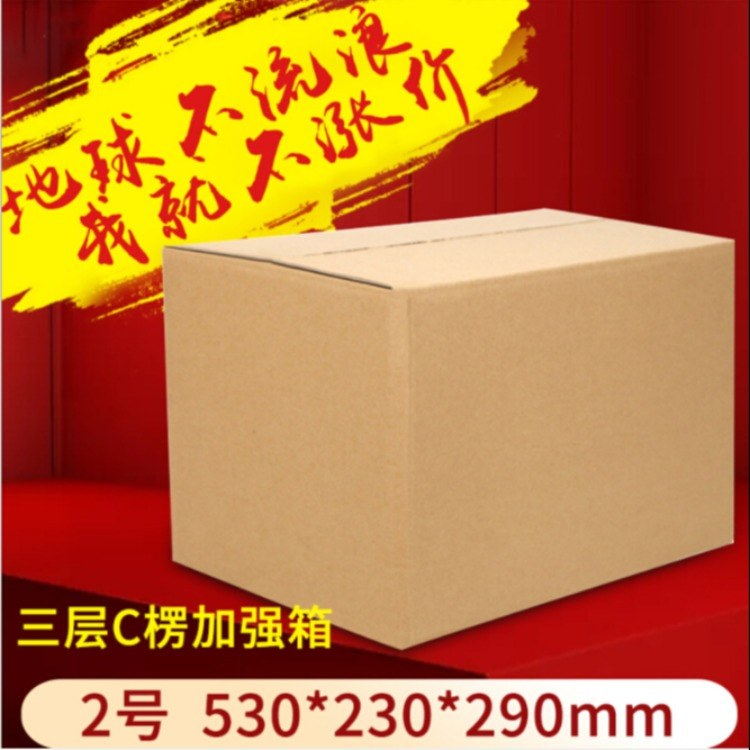 厂家直销空白五层加强纸箱  瓦楞纸箱批发