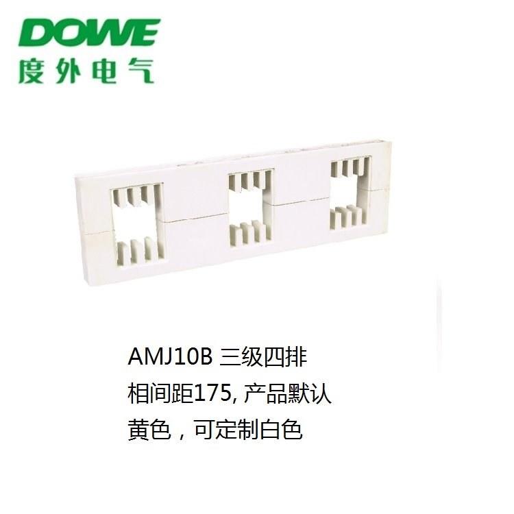 组合母线夹 GCK母线框 组合绝缘母线框 AMJ10B 三级四排 相间距175mm