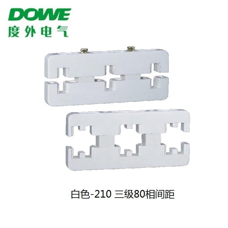 DOWE 度外电气 新型绝缘 组合母线夹 框 白色母线夹210mm 三极间距80mm 单双排可选