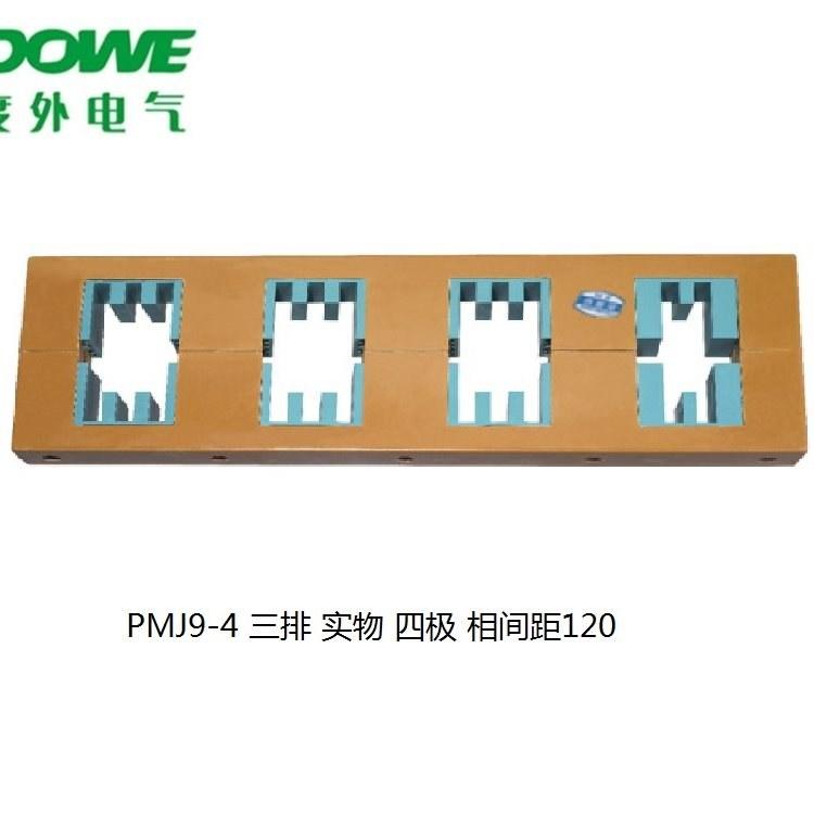 国标抽屉柜组合绝缘母线框 PMJ9-4 三排四极铜排母线夹 间距120mm 铜排11根