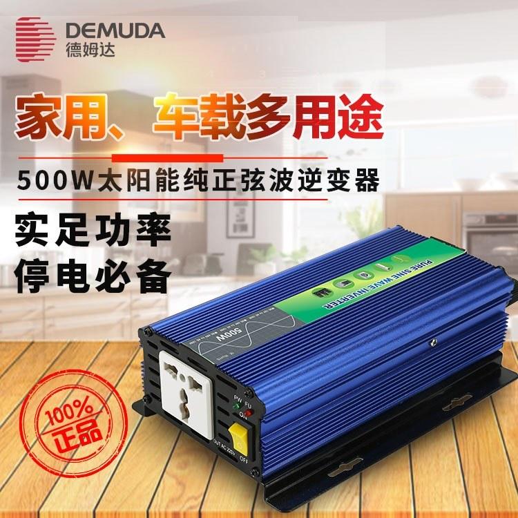 家用|车载|房车大功率太阳能纯正光伏逆变器12伏/24伏 500瓦