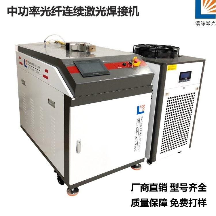 镭缘激光 中功率光纤连续激光焊接机 2000W 激光焊机