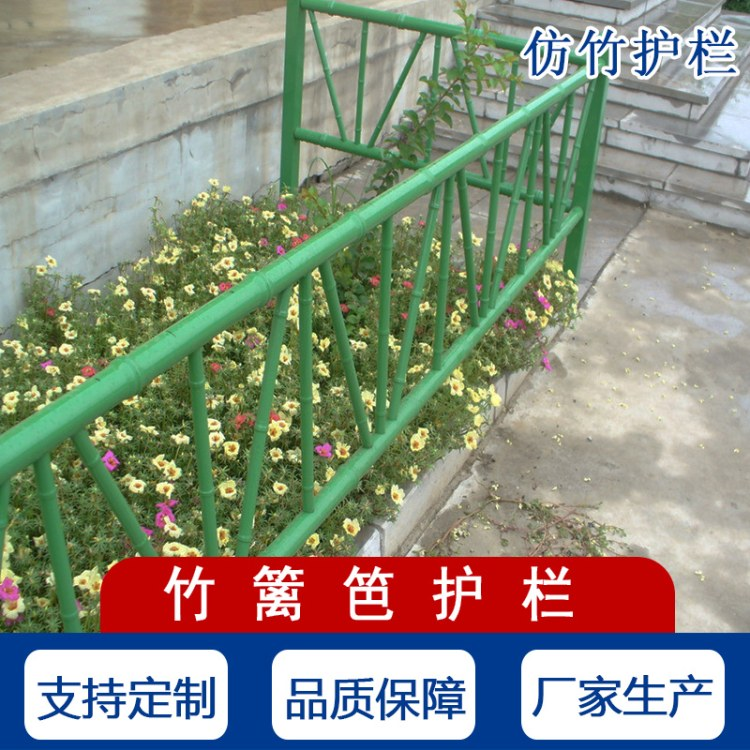 广州世腾 定制 防竹篱笆新农村不锈钢仿竹护栏 公园景观护栏仿真竹子篱笆护栏