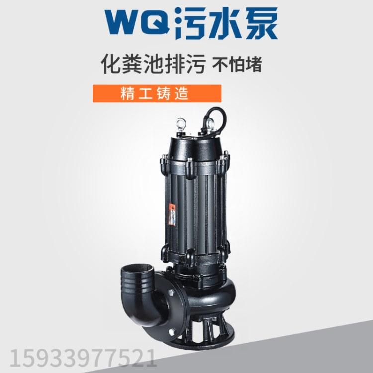润豪泵业WQ潜污泵厂家污水泵选型排污泵报价污水泵批发