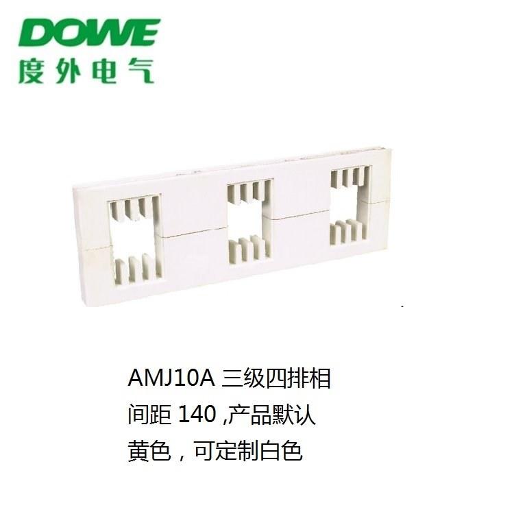 不饱和树脂绝缘母线夹 AMJ10A 三级四排相间距140mm白色绝缘母线框