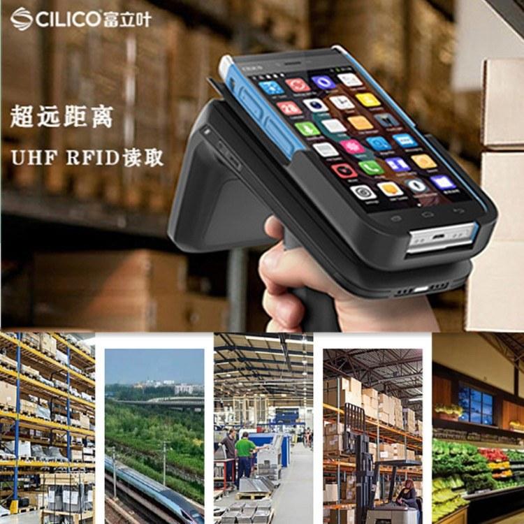 超远距离UHF读写器 手持终端 CILICO富立叶 UHF RFID&条码扫描 一键切换