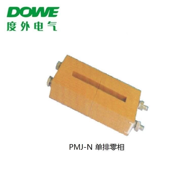 绝缘母线夹厂家 零线夹 零母排夹PMJ-N 单排零相绝缘母线夹 铜排线夹 铜排固定夹
