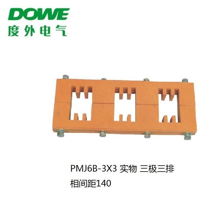 组合式绝缘母线框 三相三极 间距140mm PMJ6B-3X3组合母线夹 铜排固定夹