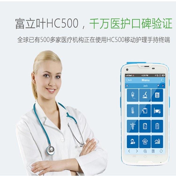 医疗手持终端,医用PDA,护理手持机 医用PDA一维二维扫描RFID快速精准读取患者腕带输液袋化验单