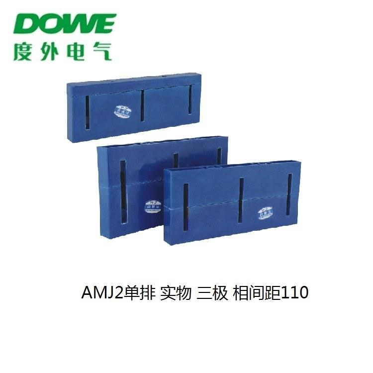 度外电气蓝色单母线框AMJ2单排 三极 相间距110mm 绝缘母线夹 铜排夹