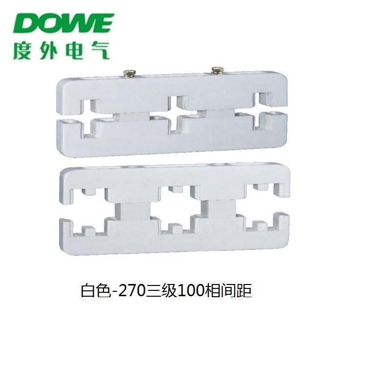 DOWE 度外电气 新型绝缘组合母线夹  框 白色母线夹270mm 三极间距100mm 单双排可选