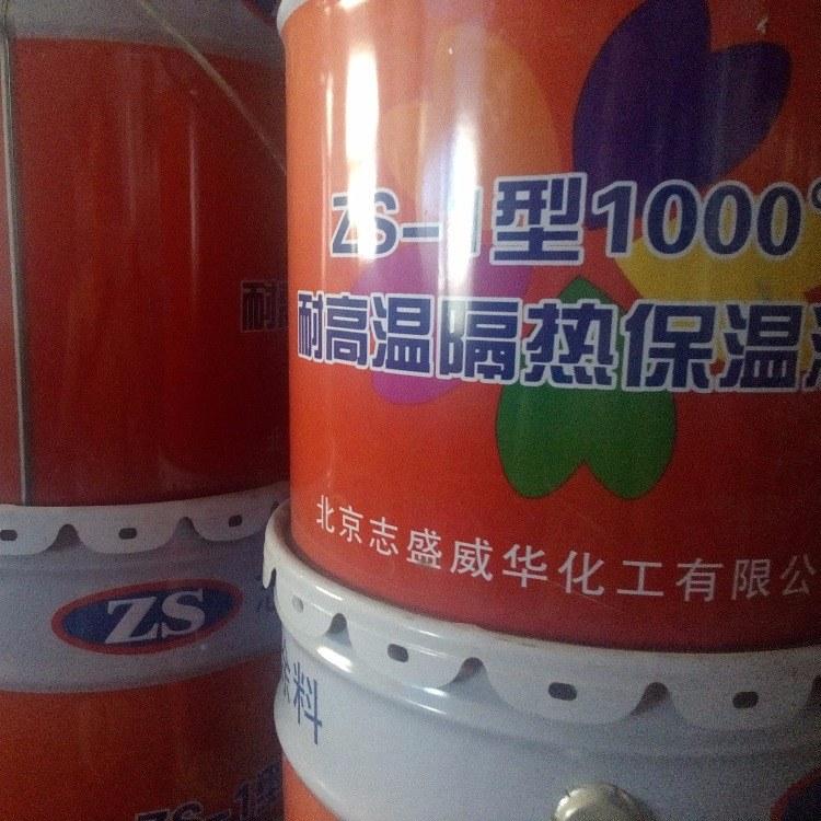 模具外壁节能降耗,志盛威华zs-1-1000℃隔热保温涂料来助力