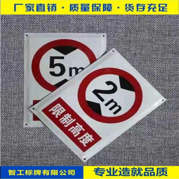 搪瓷标牌 电力标志牌  高压危险禁止攀登标识牌定制 智工标牌厂