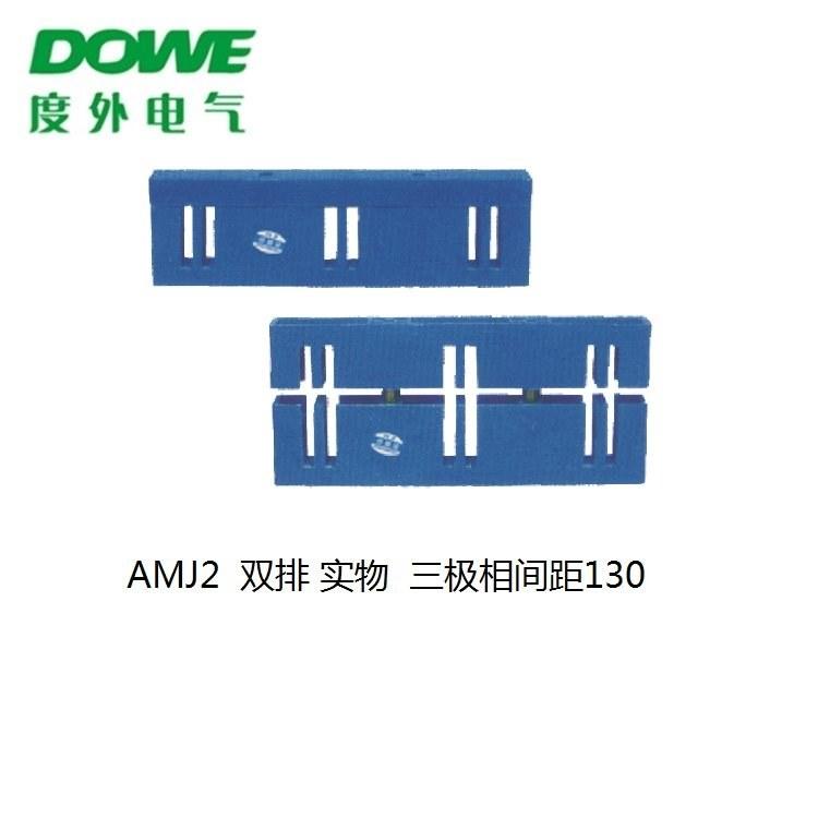 度外电气蓝色双排绝缘母线夹 AMJ2  双排三极相间距130mm JP屏用母线框