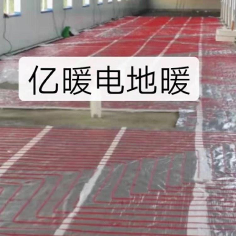 亿暖石墨烯电地暖厂家 石墨烯电地暖 生产销售安装 全国销售