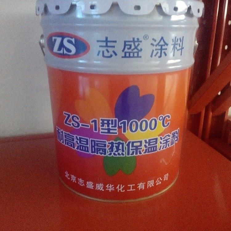志盛威华zs-1-1000℃耐高温隔热保温涂料耐热环保、抗疲劳