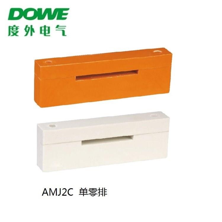 度外电气 垂直零母线夹 零线夹 AMJ2C绝缘母线框 单零排