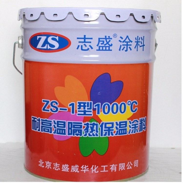 加热炉隔热节能应用志盛耐高温隔热保温涂料zs-1-1000℃