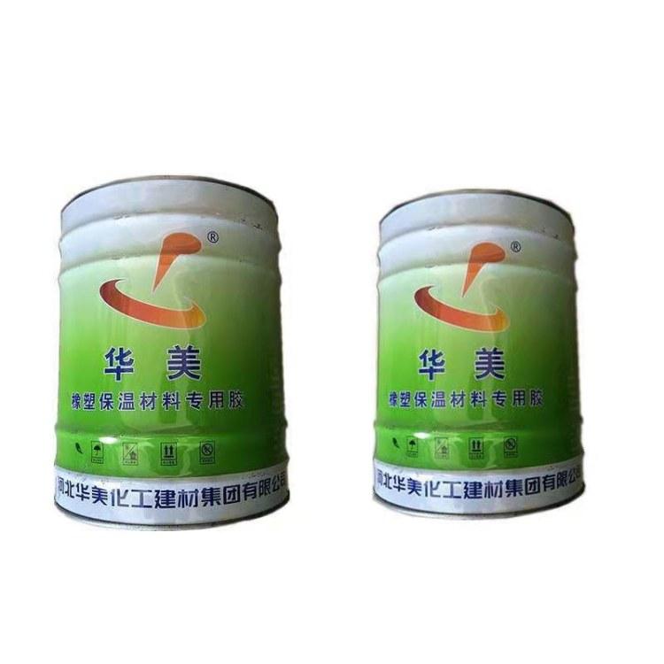 橡塑胶水供应 高品质橡塑保温胶水 华美橡塑胶水厂家