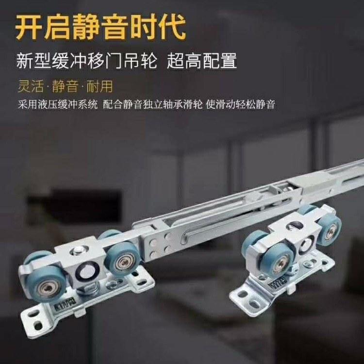 画宇集团移门专用吊轮缓冲吊轮平移门滑轮