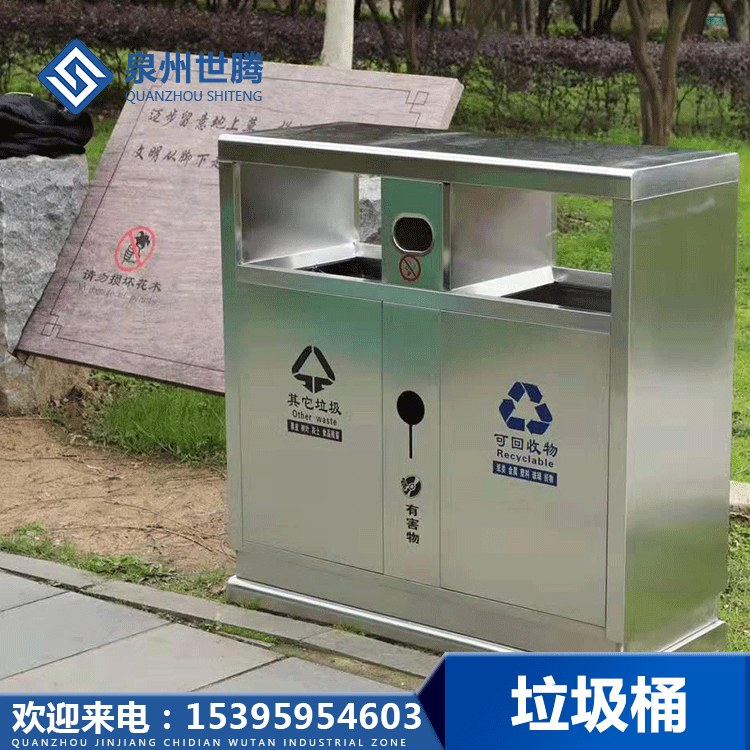 三明清流   不锈钢户外垃圾桶果皮箱 大号环卫环保果壳箱 分类垃圾室外双桶