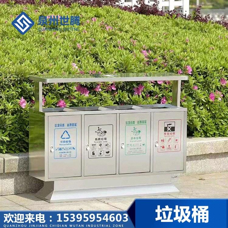 福州福清  不锈钢户外分类垃圾桶果皮箱 大号环卫环保果壳箱 分类垃圾室外双桶