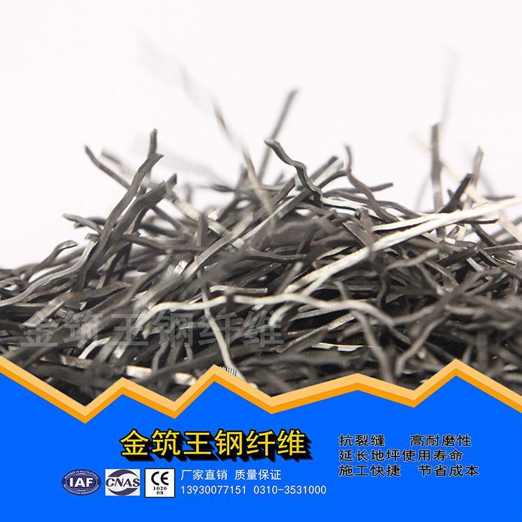粘结成排钢纤维 物流仓储钢纤维 道路伸缩缝钢纤维 3D  50/40BG