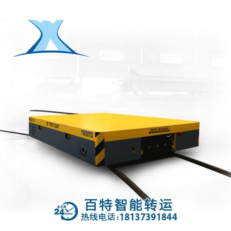 BXC智能轨道搬运车20吨 轨道搬运车 蓄电池回转库 百特智能转运