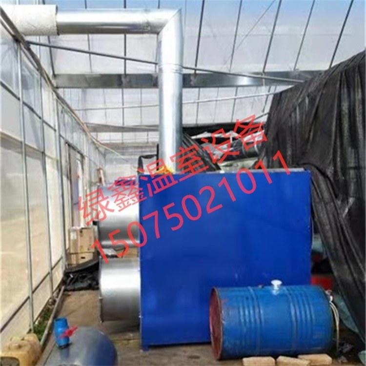 绿智鑫15075021011  全自动加温机、燃油燃气热风机、升温设备厂家、温室热风机、温室加温设备