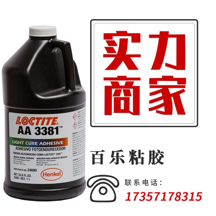 荆门代理 乐泰胶3381 耐热循环高透光uv胶 低气味不白化3381紫外线胶 官方直供