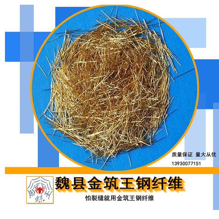 铣削型钢纤维 通讯井盖钢纤维 桥面铺装专用钢纤维 3D  50/30BG