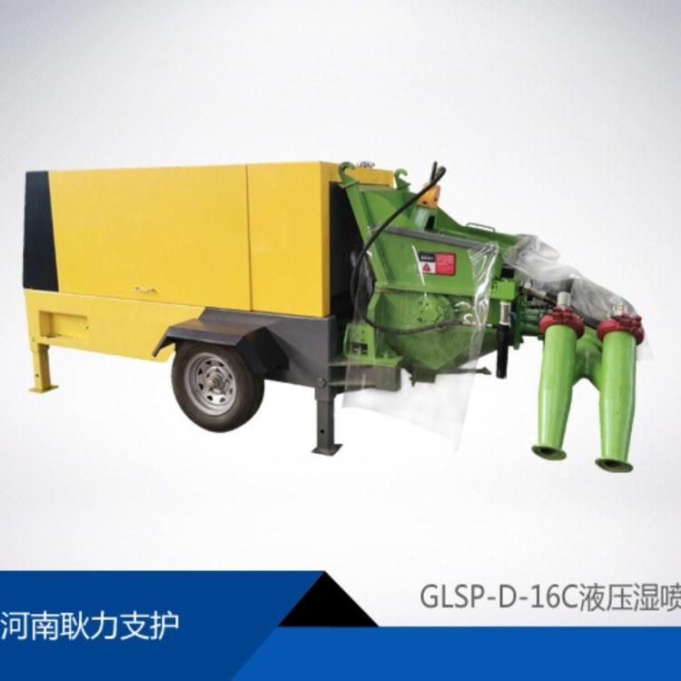 耿力隧道GLSP-D-16C液压湿喷机操作说明