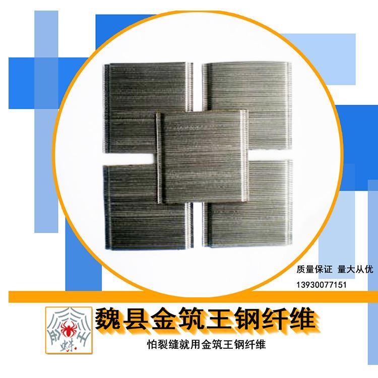 端钩成排钢纤维 安全通道钢纤维 桥面铺装专用钢纤维 3D  80/60BG