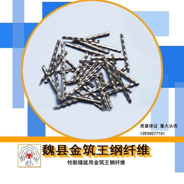 混凝土用端钩钢纤维 车库施工钢纤维 桥面铺装专用钢纤维 3D  80/50BG