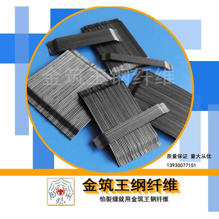 剪切型钢纤维 隧道喷射钢纤维 桥梁专用钢纤维 3D  50/30BG