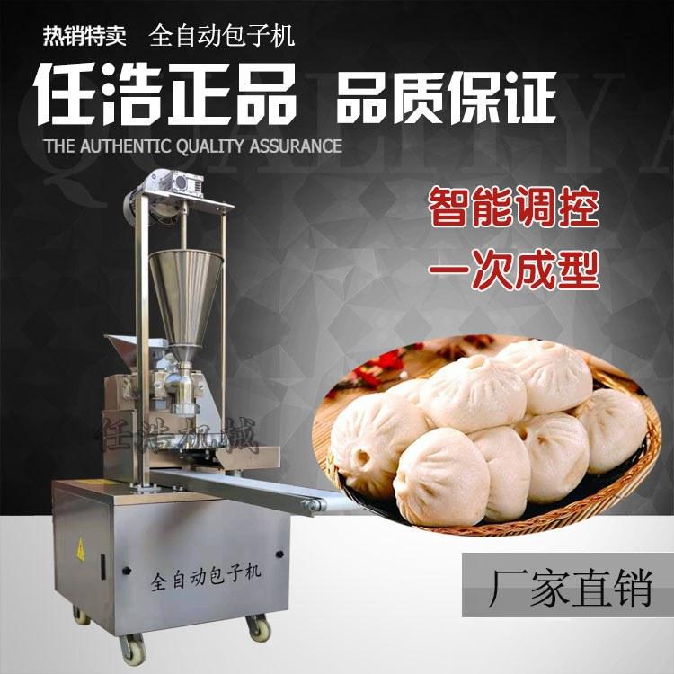 任浩机械商用260型包子机、仿手工十二花包子机、新型馅饼糍粑机