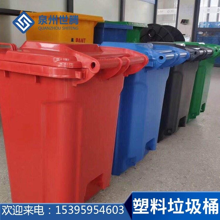 福建泉州   240L带轮塑料大垃圾桶 耐酸碱防滑把手户外环卫垃圾桶