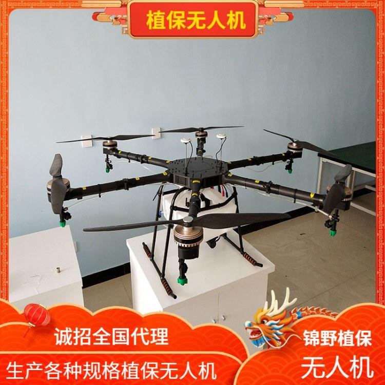 生产多规格农用植保无人机   植保无人机厂家