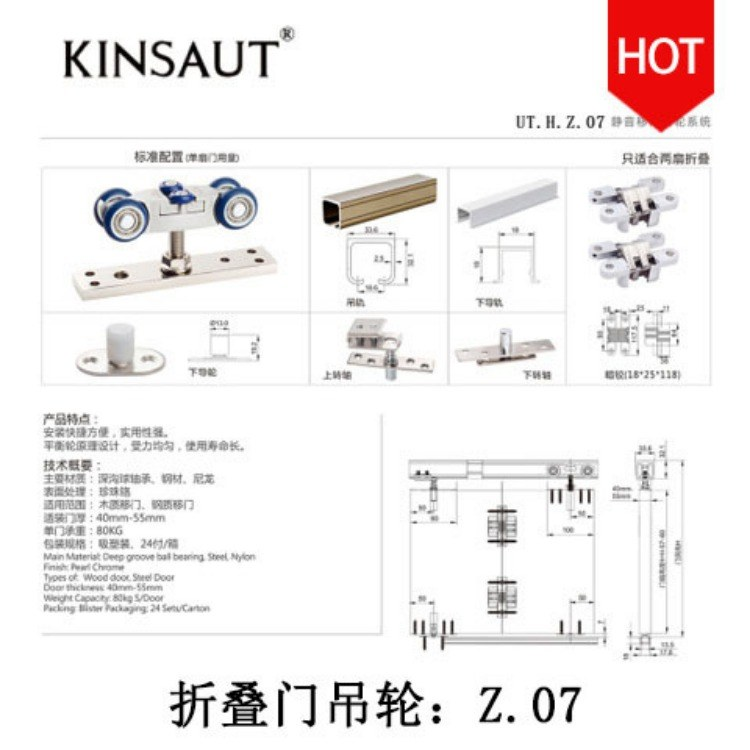 画宇集团 直销选配单扇、多扇折叠门80KG-Z07