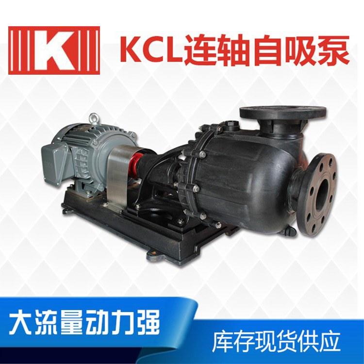 国宝KCL连轴自吸泵