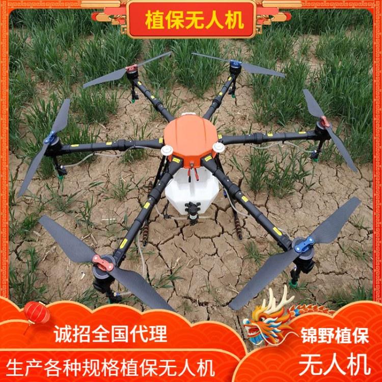 多规格农用植保无人机   植保无人机厂家