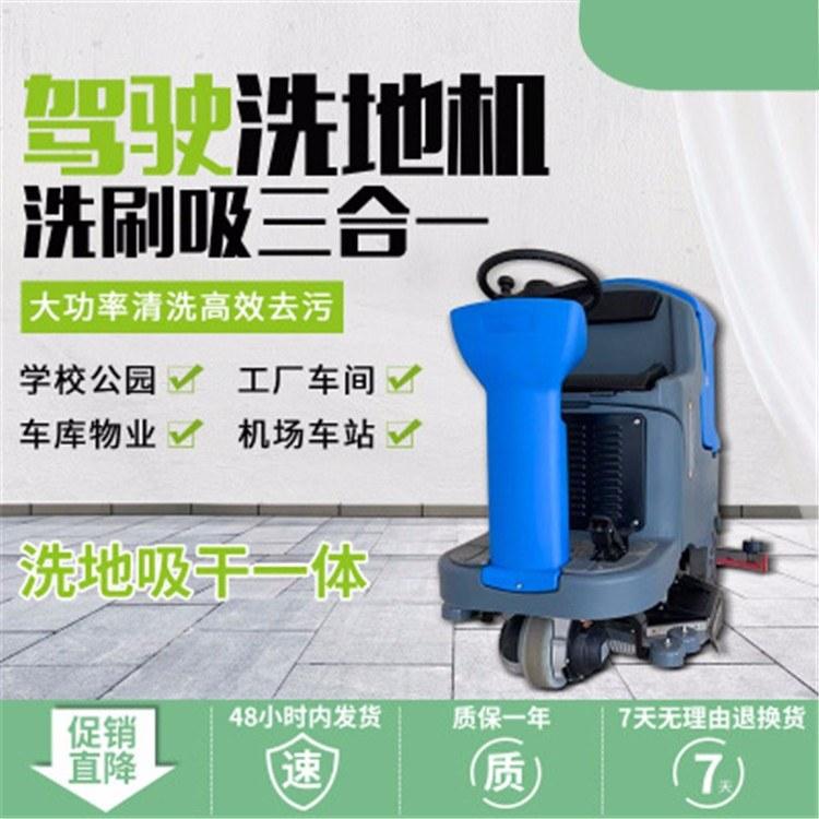 驾驶式洗地车工业超市自动电瓶式拖地机工厂车间洗地机